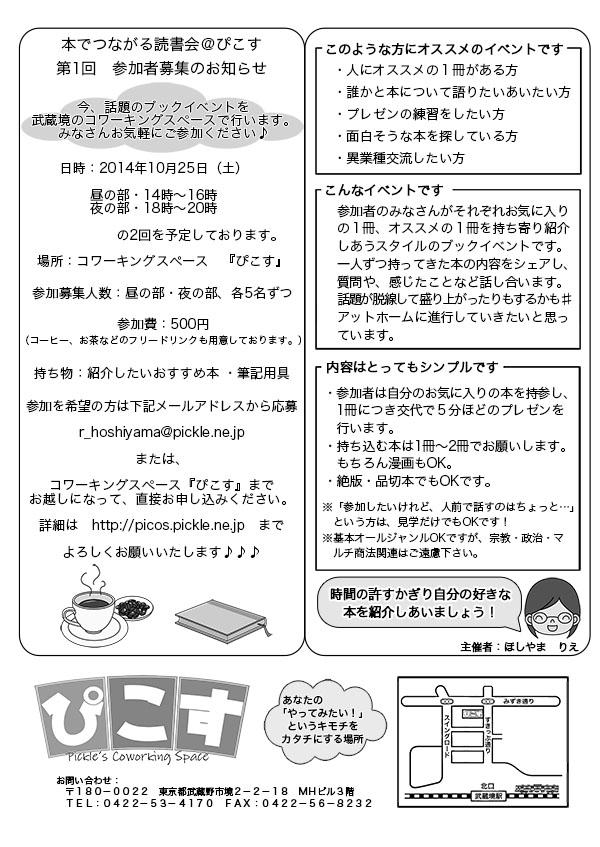 読書会A5
