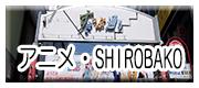 menu_shirobako