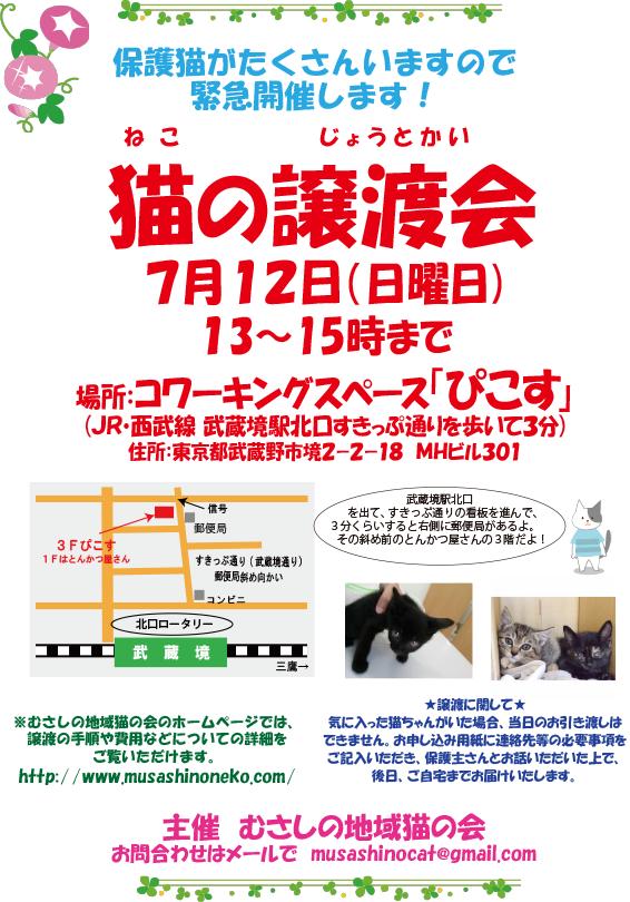 0712ぴこす譲渡会ポスター