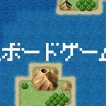 4月29日はぴこすでボードゲーム三昧!