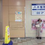 駅にポスターが貼られています