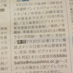 「ビブリオバトル入門講座」が武蔵野プレイスで開かれます!