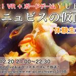 12月20日21:00からVR+ボードゲーム「アニュビスの仮面」体験生放送を行います