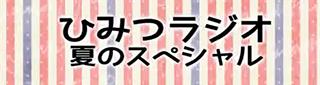 himitsu_radio