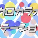 ボカロカラオケ歌い手さん大募集!