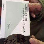武蔵野プレイスで行われたビブリオバトル✼初夏には ぴこす でも予定しています。
