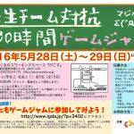 IGDA Japan主催 学生チーム対抗・30時間GameJamを行います(5月28日~29日)
