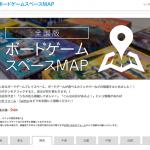 ボードゲームスペースMAPへ掲載されました!