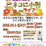 10月1日 猫柳ロミオのネコに小判ライブ