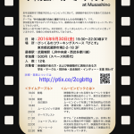 第1回フィルムメーカーミーティングを開催します