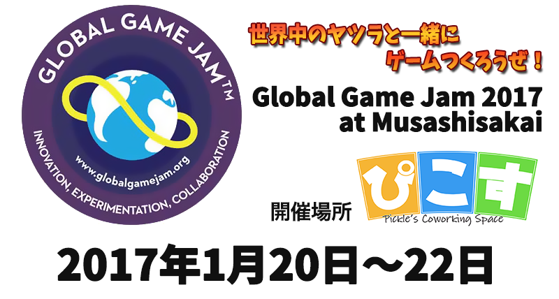 global_game_jam_2017_logo
