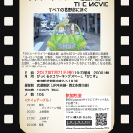 ぴこ映画館#1『タクシードライバー祗園太郎 THE MOVIE』