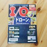 学生チーム対抗ゲームジャムの様子が雑誌I/Oに掲載されました